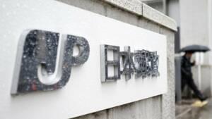 Japan Post pourrait inscrire une dépréciation d'actifs liée à Toll